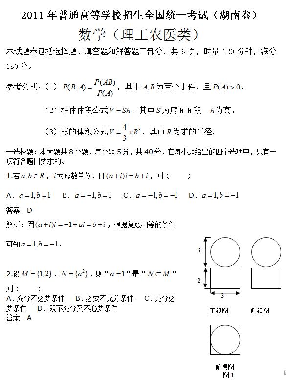 2011年湖南高考理科数学试题及答案