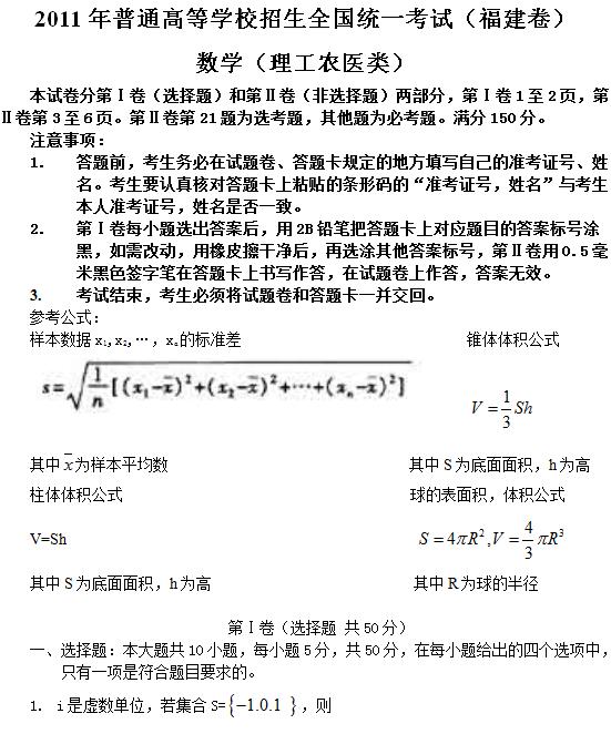 2011年福建高考理科数学试题及答案