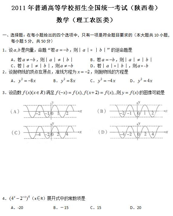 2011年陕西高考理科数学试题及答案