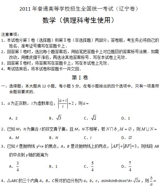 2011年辽宁高考理科数学试题及答案
