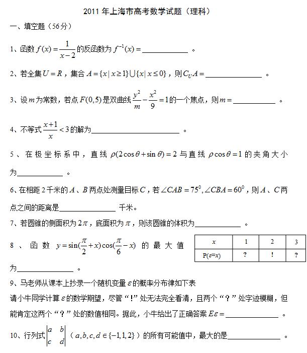 2011年上海高考理科数学试题及答案