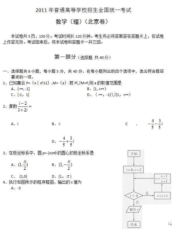 2011年北京高考理科数学试题及答案