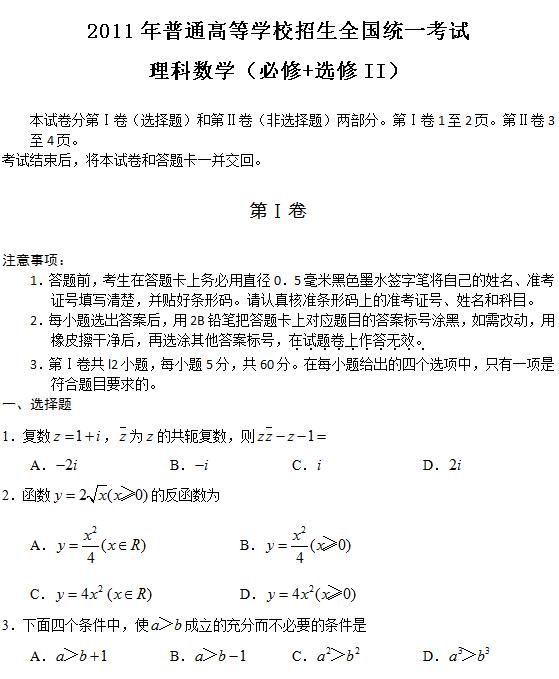 2011年全国卷高考理科数学试题及答案
