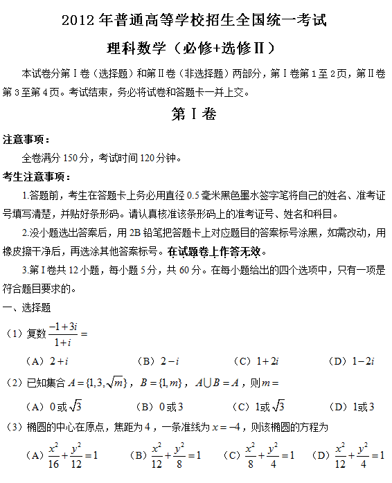 2012年全国卷高考理科数学试题及答案