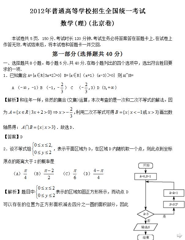 2012年北京高考理科数学试题及答案