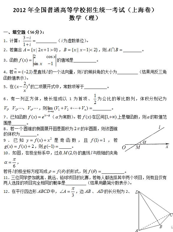 2012年上海高考理科数学试题及答案