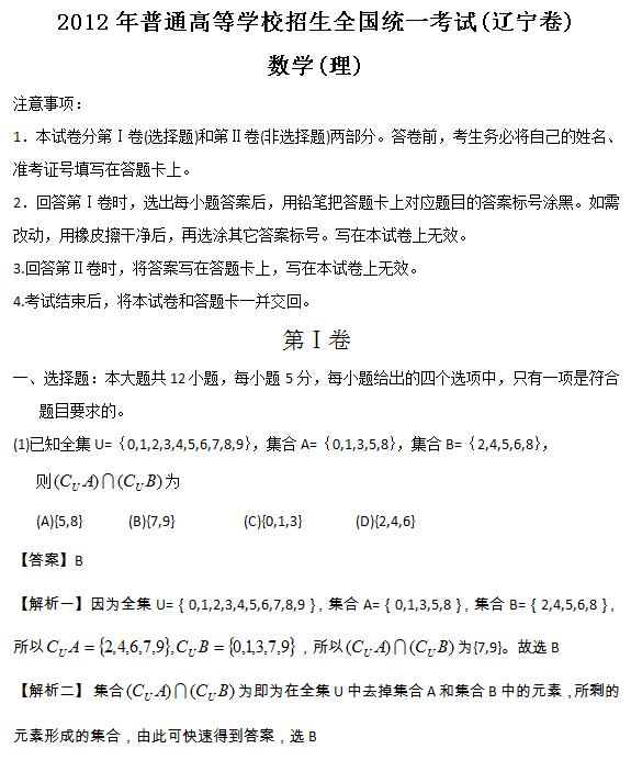 2012年辽宁高考理科数学试题及答案
