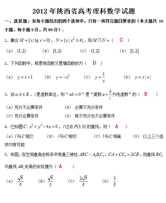 2012年陕西高考理科数学试题及答案