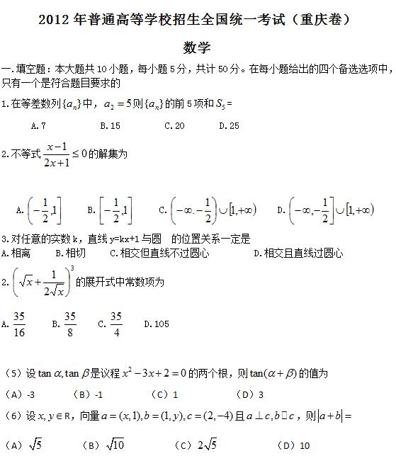 2012年重庆高考理科数学试题及答案
