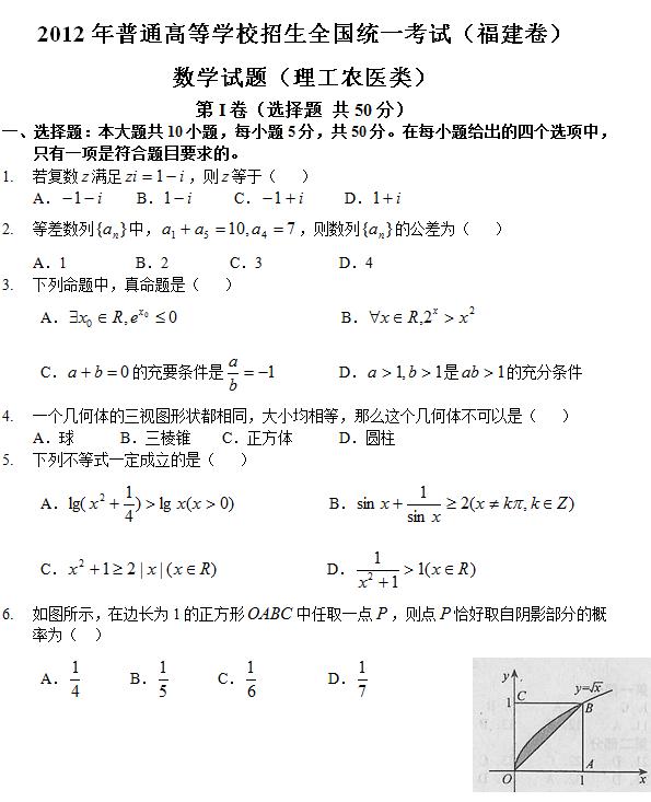 2012年福建高考理科数学试题及答案