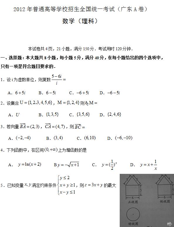 2012年广东高考理科数学试题及答案