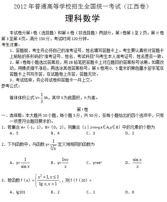 2012年江西高考理科数学试题及答案