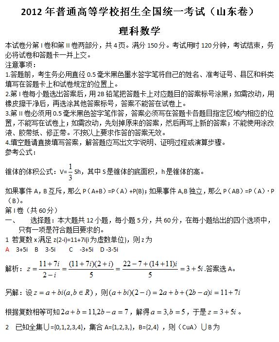 2012年山东高考理科数学试题及答案