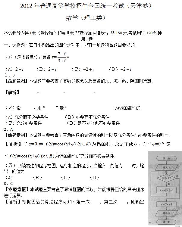 2012年天津高考理科数学试题及答案