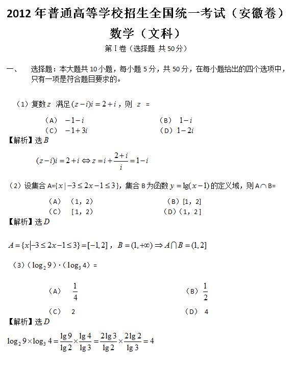 2012年安徽高考文科数学试题及答案