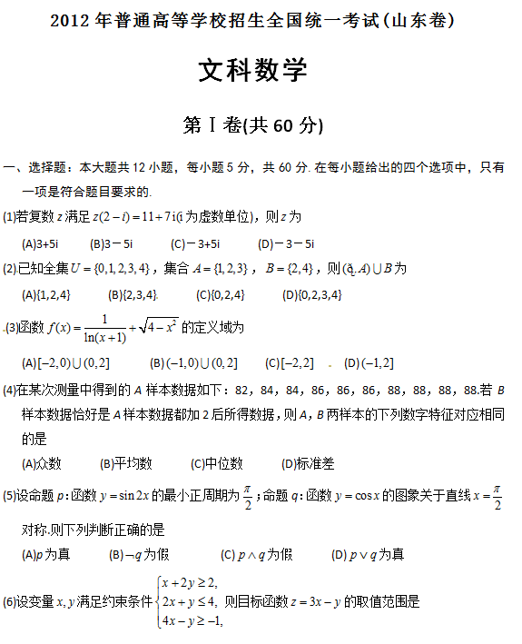 2012年山东高考文科数学试题及答案