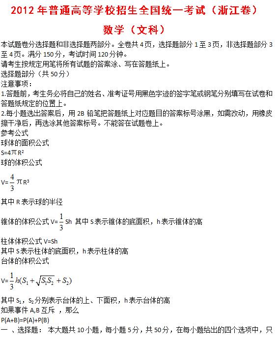 2012年浙江高考文科数学试题及答案