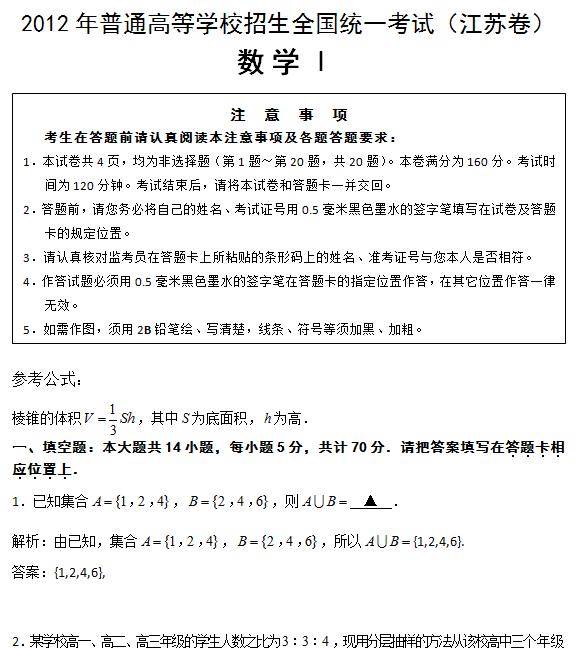 2012年江苏高考文科数学试题及答案