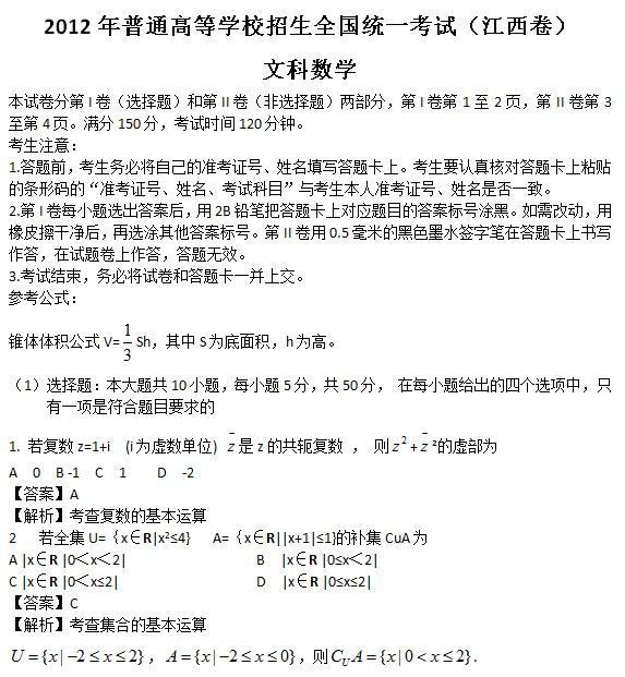 2012年江西高考文科数学试题及答案