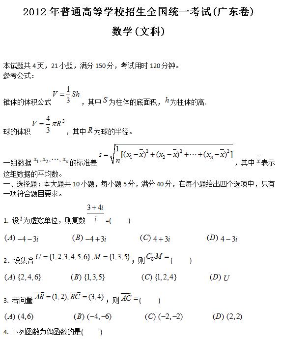 2012年广东高考文科数学试题及答案