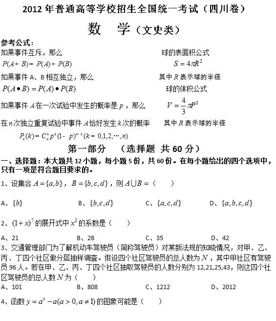 2012年四川高考文科数学试题及答案