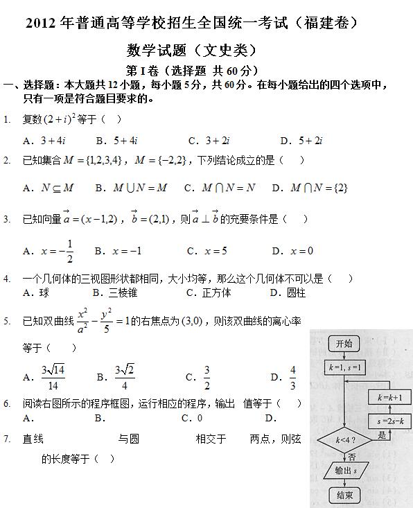 2012年福建高考文科数学试题及答案