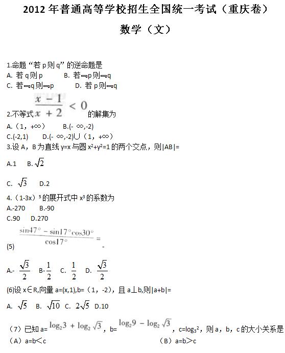 2012年重庆高考文科数学试题及答案