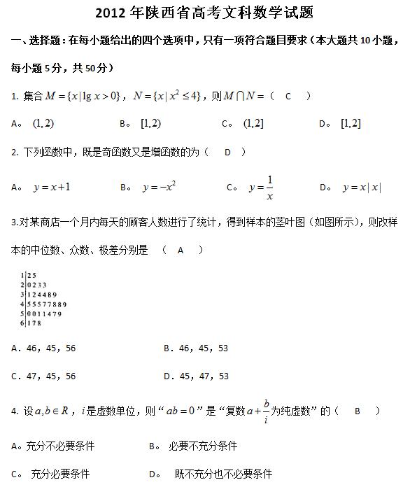 2012年陕西高考文科数学试题及答案