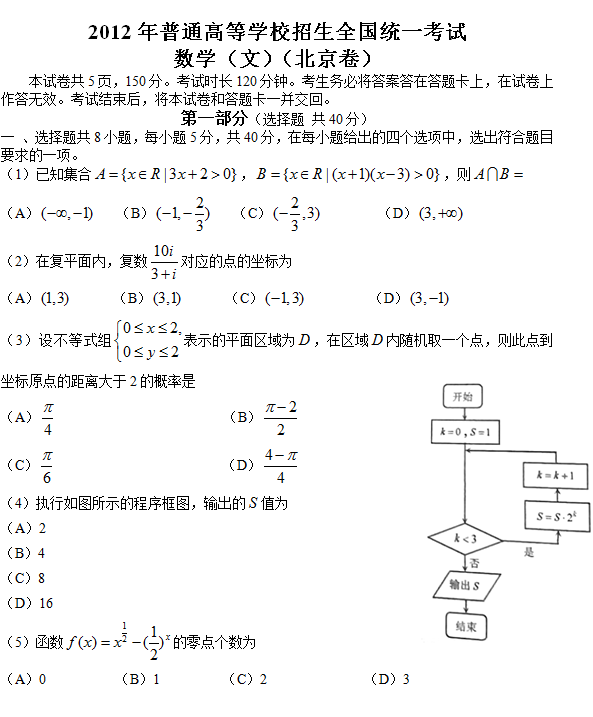2012年北京高考文科数学试题及答案