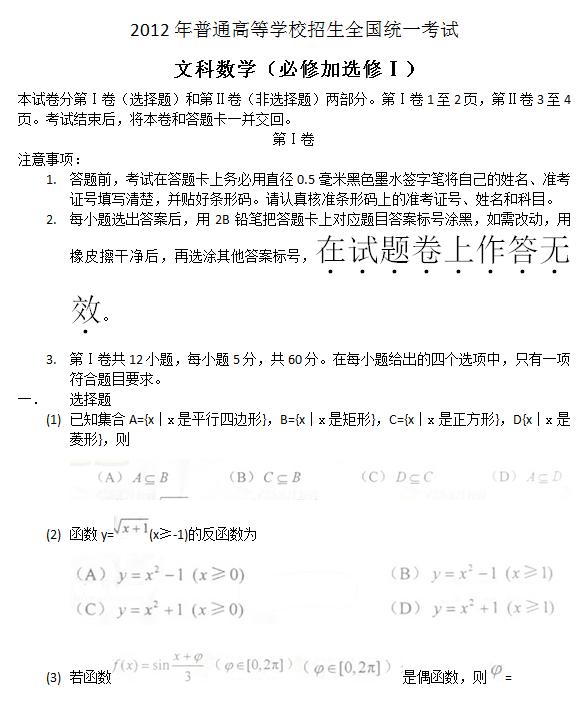 2012年全国卷高考文科数学试题及答案
