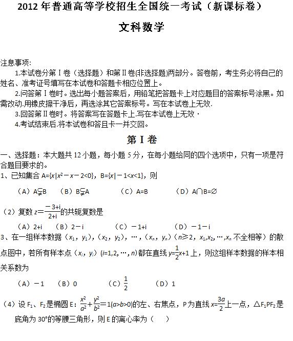 2012年新课标卷高考文科数学试题及答案