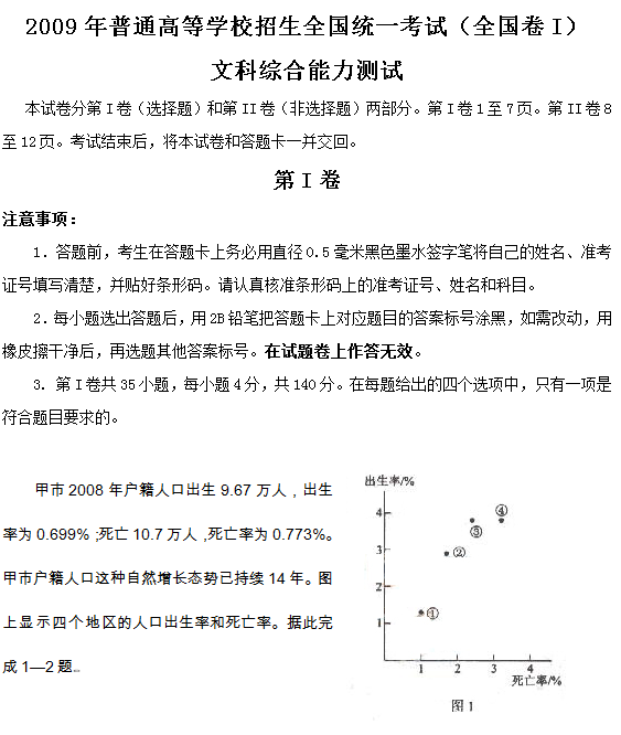 2009年全国卷I高考文科综合试题及答案
