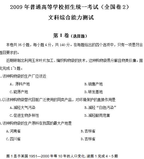 2009年全国卷II高考文科综合试题及答案