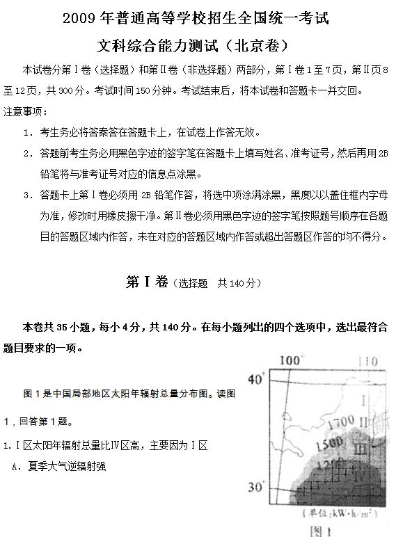 2009年北京高考文科综合试题及答案