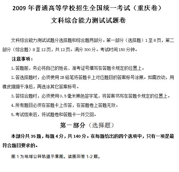 2009年重庆高考文科综合试题及答案