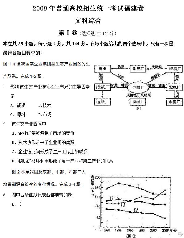 2009年福建高考文科综合试题及答案