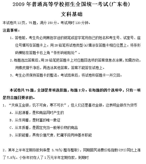 2009年广东高考文科综合试题及答案