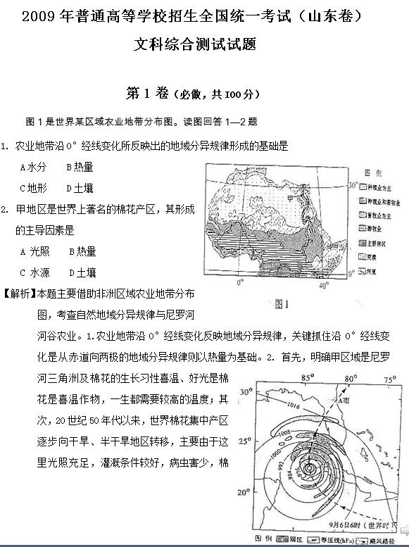 2009年山东高考文科综合试题及答案