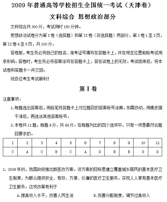 2009年天津高考文科综合试题及答案