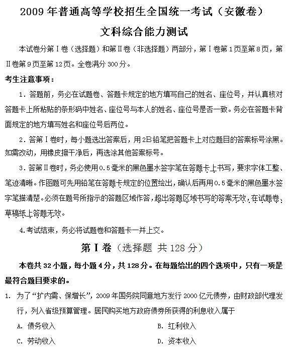 2009年安徽高考文科综合试题及答案
