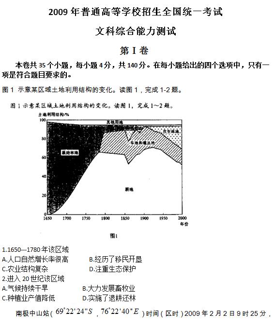 2009年宁夏高考文科综合试题及答案