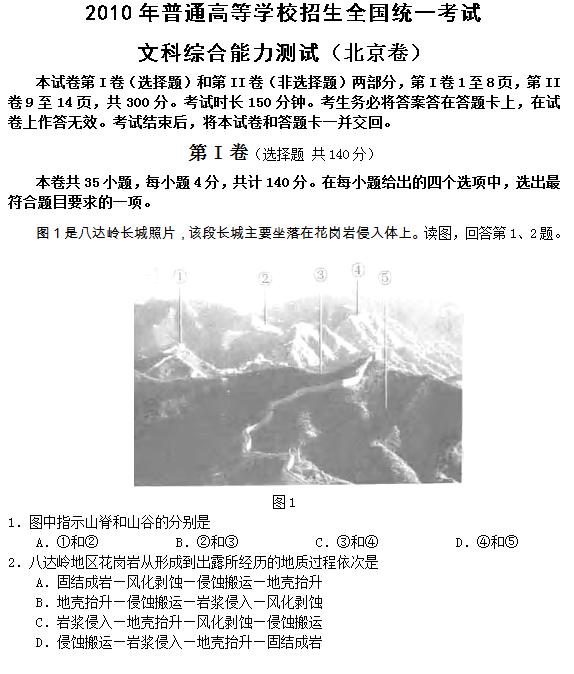 2010年北京高考文科综合试题及答案