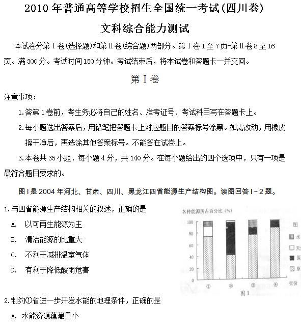 2010年四川高考文科综合试题及答案