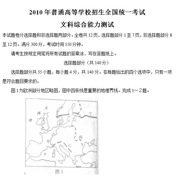 2010年浙江高考文科综合试题及答案