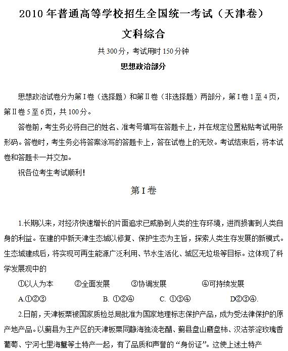 2010年天津高考文科综合试题及答案