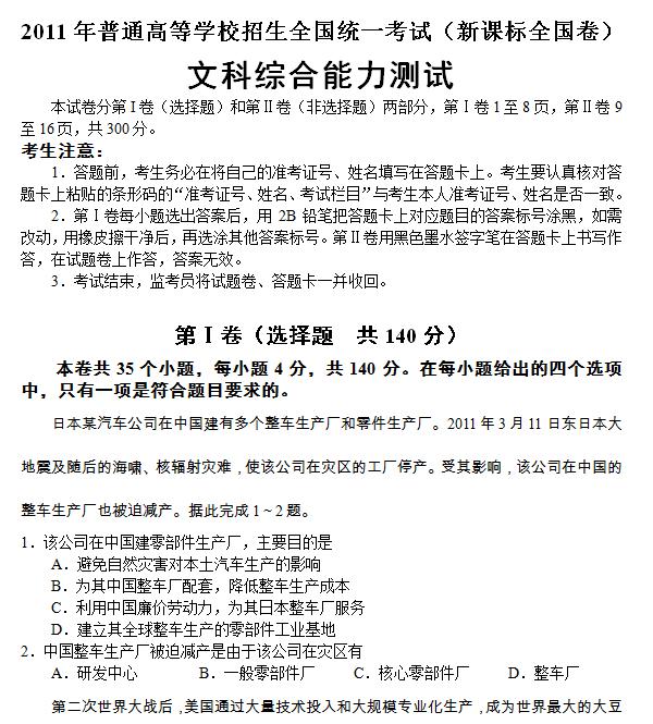 2011年新课标卷高考文科综合试题及答案