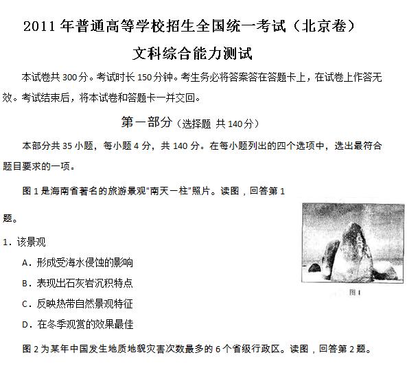 2011年北京高考文科综合试题及答案