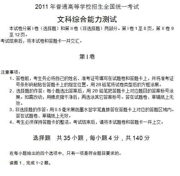 2011年全国卷高考文科综合试题及答案