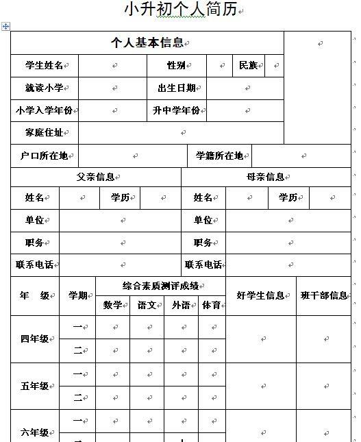 2015面本人简历