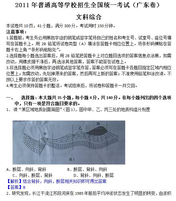 2011年广东高考文科综合试题及答案